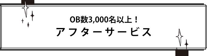 OB数3,000名以上!アフターサービス