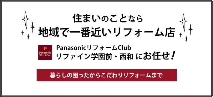 住まいのことなら地域で一番近いリフォーム店PanasonicリフォームClub リファイン学園前・西和にお任せ!