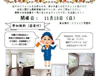 インテックス大阪「住設建材まつり2016」バス見学会 開催!