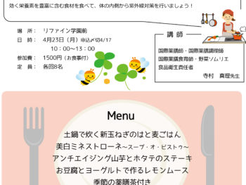 季節の野菜を使ったお料理教室