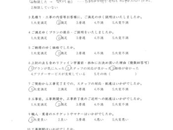 奈良市 M様の声