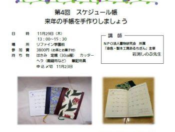 製本教室~本を知る愉しみ~ 第4回 2019スケジュール帳