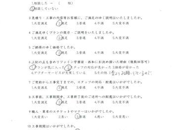 奈良市 Y様の声