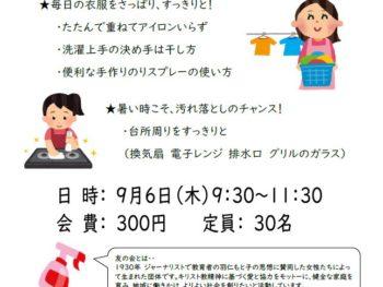 奈良友の会主催ミニ講習会 夏の家事のコツを学ぼう!