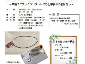 製本教室~本を知る愉しみ~(2月21日)