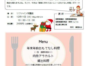 毎月開催!季節の野菜を使ったお料理教室(12月11日)