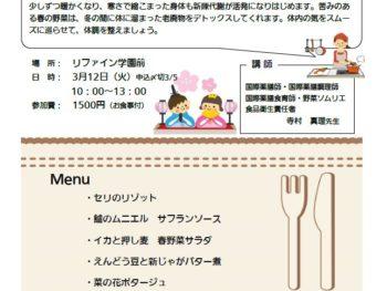 毎月開催!季節の野菜を使ったお料理教室(3月12日)