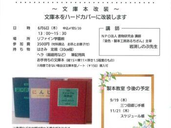 製本教室~本を知る愉しみ~(6月6日)
