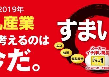 5/12 住設建材まつり すまい展2019 バス見学会
