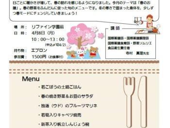 毎月開催!季節の野菜を使ったお料理教室(4月8日)