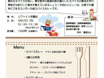 毎月開催!季節の野菜を使ったお料理教室(5月27日)