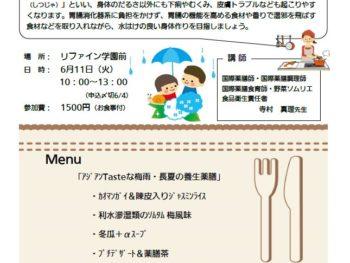毎月開催!季節の野菜を使ったお料理教室(6月11日)
