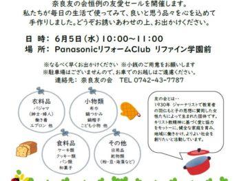 奈良友の会 友愛セール開催!(6月5日)