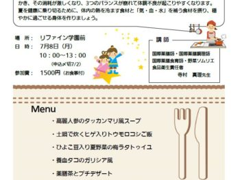 毎月開催!季節の野菜を使ったお料理教室(7月8日)