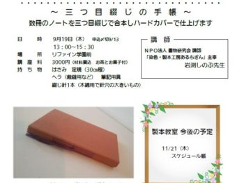 製本教室~本を知る愉しみ~(9月19日)