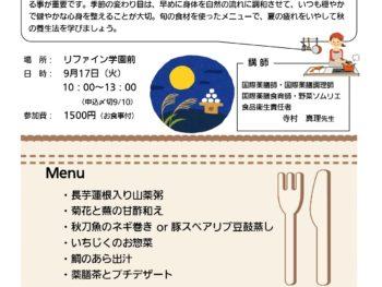 毎月開催!季節の野菜を使ったお料理教室(9月17日)