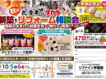 タカラスタンダードショールーム相談会(10月5日・6日)