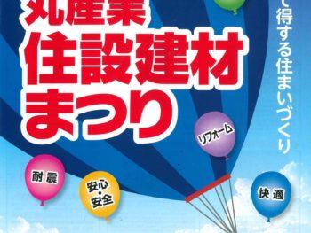 2019丸産業 住設建材まつり バス見学会(11月10日)