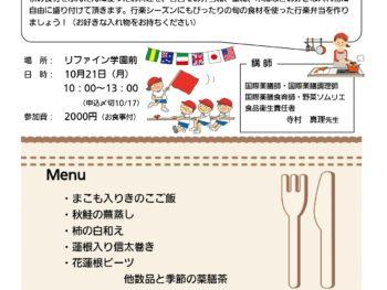 毎月開催!季節の野菜を使ったお料理教室(10月21日)