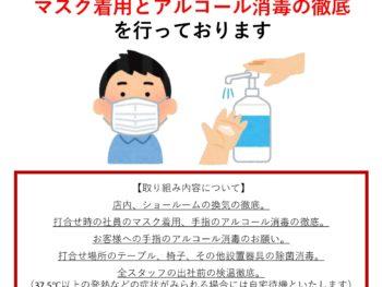 新型コロナウィルス感染予防に対する弊社対策について