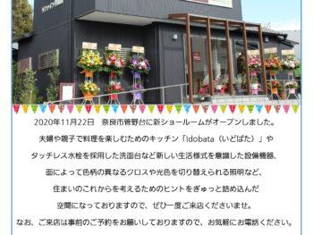 店舗移転とショールームリニューアルオープンのお知らせ
