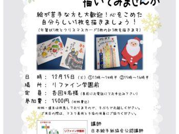 絵手紙体験教室(12月15日)